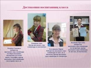 Достижения воспитанниц класса Величко Елизавета победитель школьного тура оли
