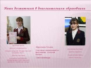 Наши достижения в дополнительном образовании Дулепова Арина Диплом полуфинали