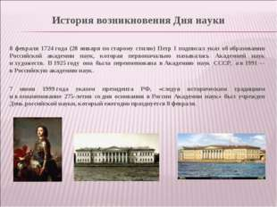8 февраля 1724года (28 января постарому стилю) Петр I подписал указ обобра