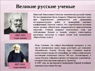 Николай Николаевич Бекетов знаменитый русский химик По его инициативе было от