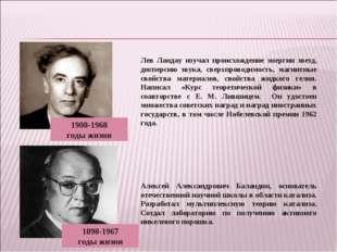 Алексей Александрович Баландин, основатель отечественной научной школы в обла