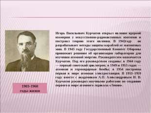 Игорь Васильевич Курчатов открыл явление ядерной изомерии у искусственно-ради
