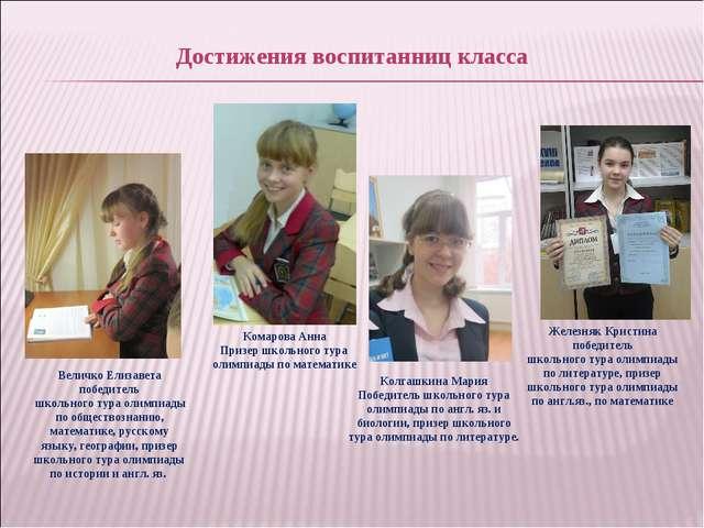Достижения воспитанниц класса Величко Елизавета победитель школьного тура оли...