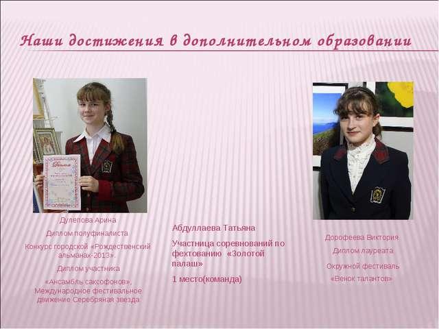 Наши достижения в дополнительном образовании Дулепова Арина Диплом полуфинали...