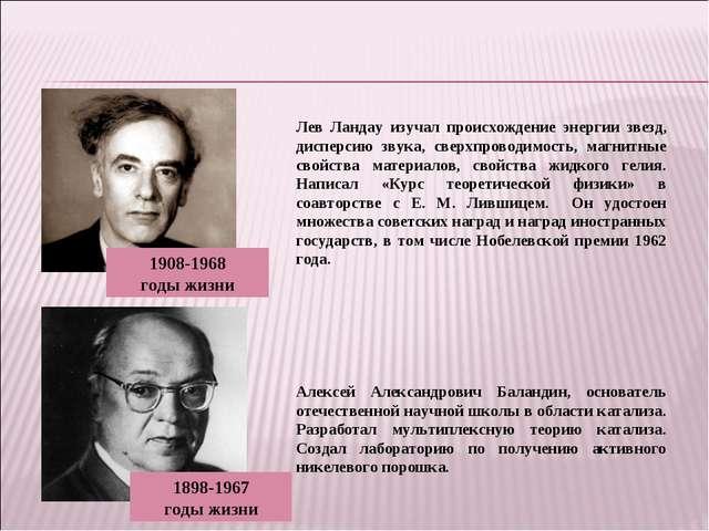 Алексей Александрович Баландин, основатель отечественной научной школы в обла...