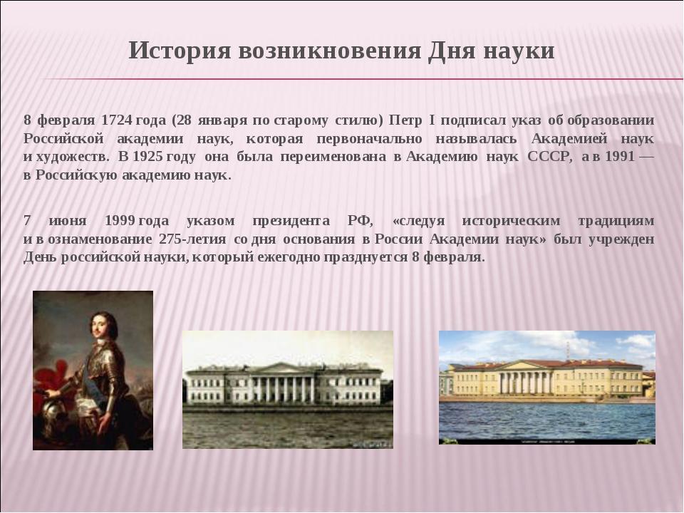 8 февраля 1724года (28 января постарому стилю) Петр I подписал указ обобра...