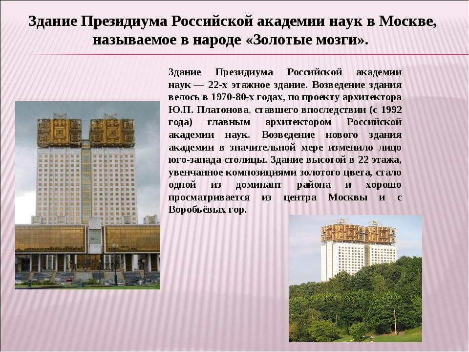 Здание Президиума Российской академии наук вМоскве, называемое внароде «Зол...