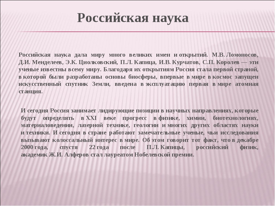 Российская наука дала миру много великих имен иоткрытий. М.В.Ломоносов, Д.И...