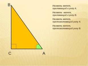 C B A Назвать катет, прилежащий к углу А. Назвать катет, прилежащий к углу В.