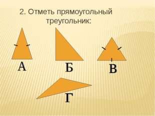 2. Отметь прямоугольный треугольник:
