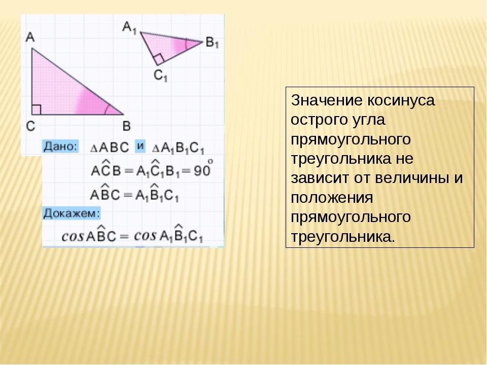 Значение косинуса острого угла прямоугольного треугольника не зависит от вели...