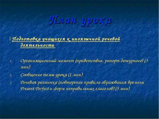 План урока I Подготовка учащихся к иноязычной речевой деятельности Организаци...
