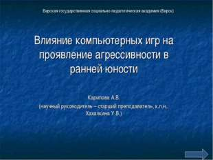 Бирская государственная социально-педагогическая академия (Бирск) Влияние ком