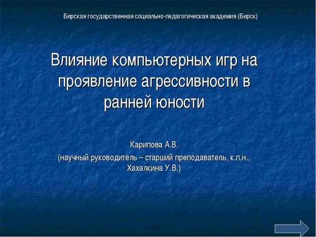 Бирская государственная социально-педагогическая академия (Бирск) Влияние ком...