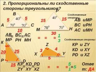 А В С М Р Н К Р D X Y Z 2. Пропорциональны ли сходственные стороны треугольни