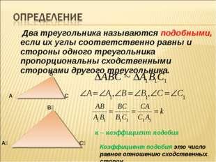 Два треугольника называются подобными, если их углы соответственно равны и с