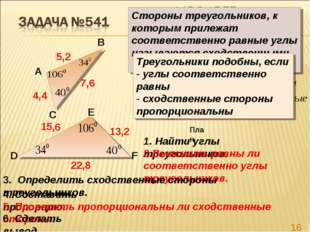* А В С Е F D Дано: Доказать: 4,4 5,2 7,6 22,8 13,2 Доказательство: 1. Найти
