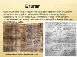 Египет Основным источником наших знаний о древнеегипетской геометрии является