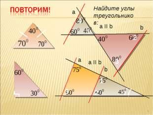 * a II b a b a b Найдите углы треугольников: a II b 1 2 3 4 1 2 3