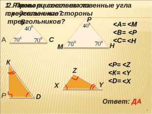 А В С М Р Н К Р D X Y Z 1. Равны ли соответственные угла треугольников? Ответ