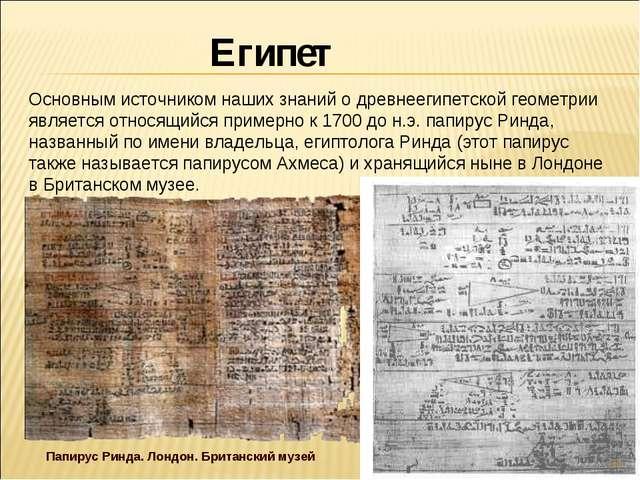 Египет Основным источником наших знаний о древнеегипетской геометрии является...