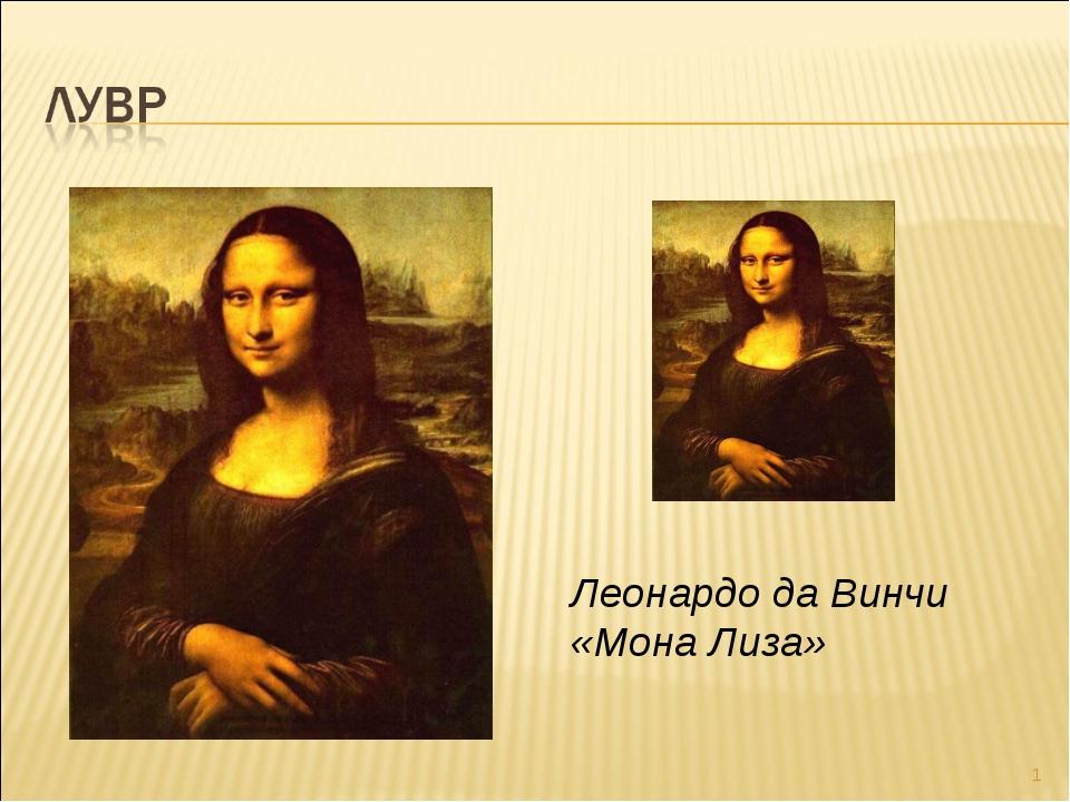 * Леонардо да Винчи «Мона Лиза»
