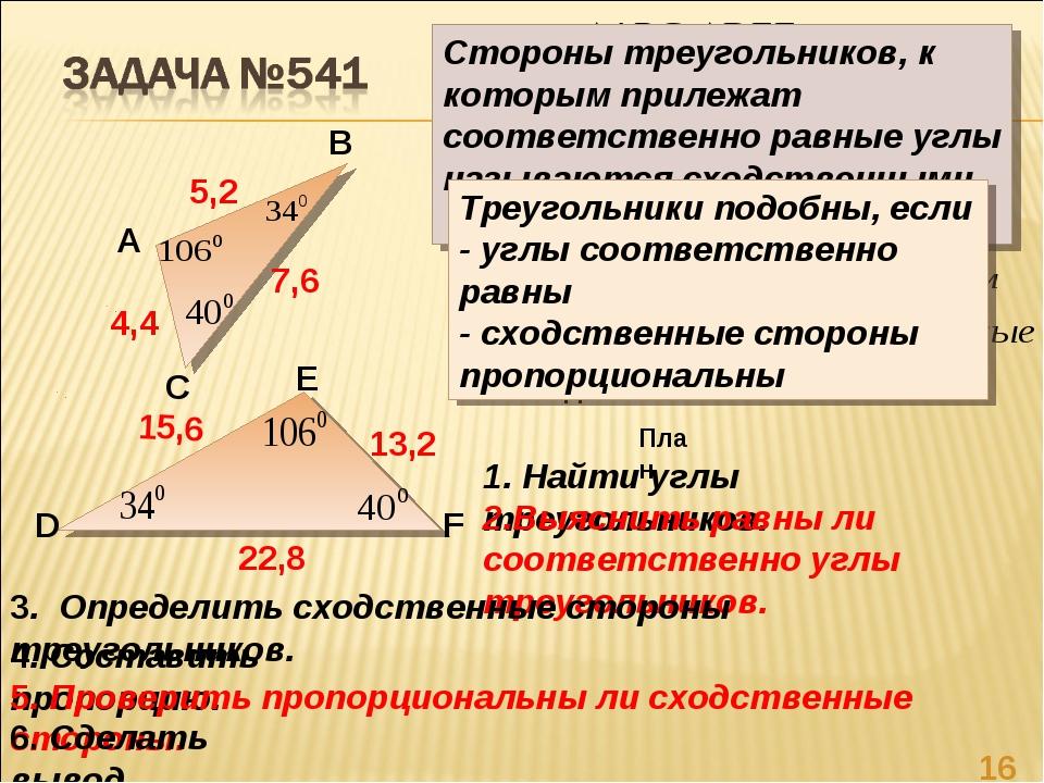 * А В С Е F D Дано: Доказать: 4,4 5,2 7,6 22,8 13,2 Доказательство: 1. Найти...