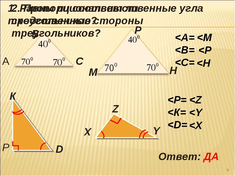 А В С М Р Н К Р D X Y Z 1. Равны ли соответственные угла треугольников? Ответ...