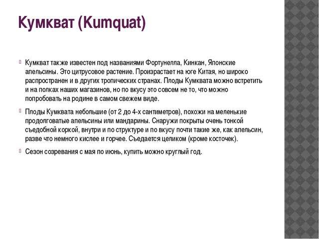 Кумкват (Kumquat) Кумкват также известен под названиями Фортунелла, Кинкан, Я...