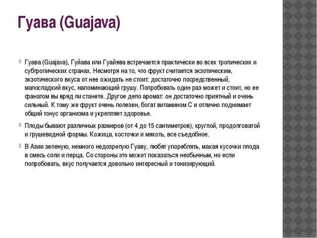 Гуава (Guajava) Гуава (Guajava), Гуйава или Гуайява встречается практически в...
