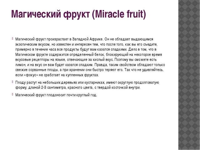 Магический фрукт (Miracle fruit) Магический фрукт произрастает в Западной Афр...