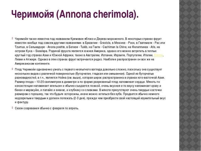 Черимойя (Annona cherimola). Черимойя также известна под названием Кремовое я...