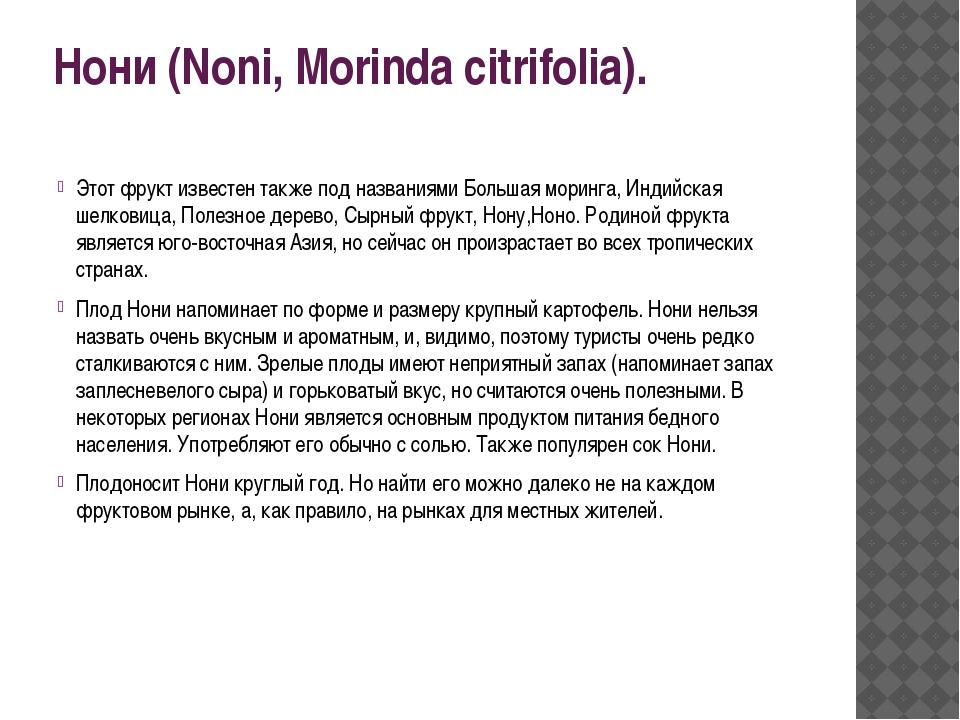 Нони (Noni, Morinda citrifolia). Этот фрукт известен также под названиями Бол...