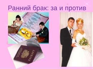 Ранний брак: за и против