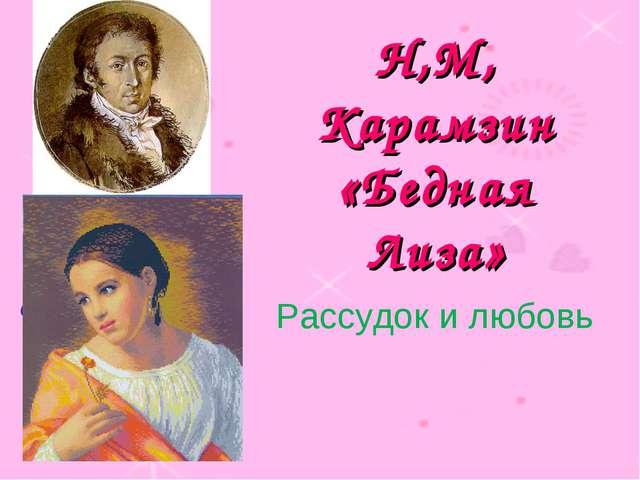 Н,М, Карамзин «Бедная Лиза» О.Кипренский. Бедная Лиза. Рассудок и любовь