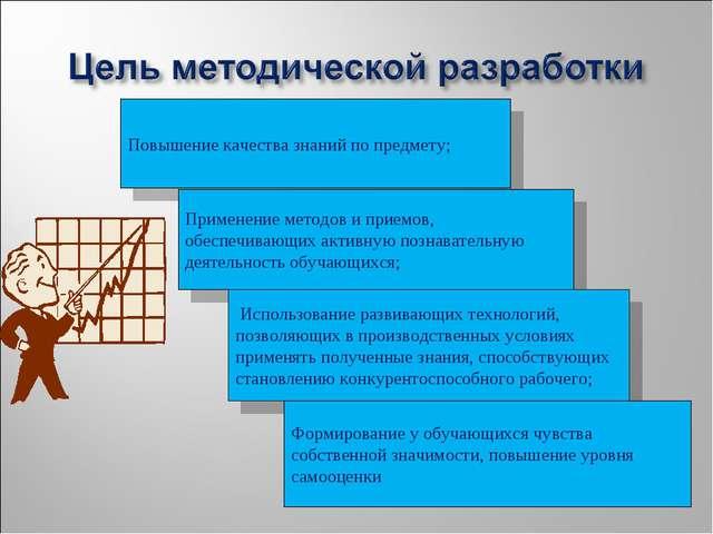 Повышение качества знаний по предмету; Применение методов и приемов, обеспечи...