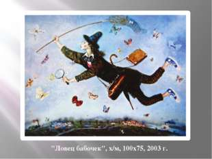 """""""Ловец бабочек"""", х/м, 100х75, 2003 г."""