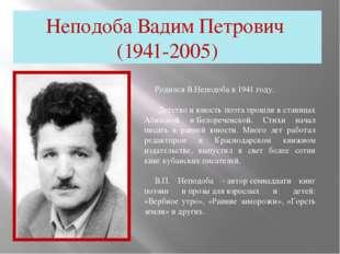 Неподоба Вадим Петрович (1941-2005) Родился В.Неподоба в 1941 году. Детствои