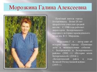 Морозкина Галина Алексеевна Почётный житель города Белореченска. Более 20 лет