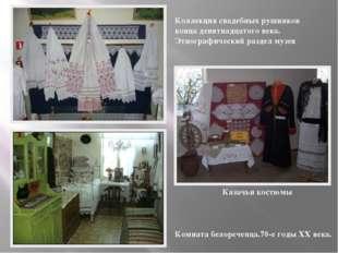 Комната белореченца.70-е годы ХХ века. Казачьи костюмы Коллекция свадебных