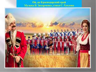 Ой, да Краснодарский край Музыка В. Захарченко, стихи С. Хохлова