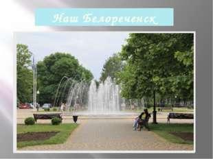 Наш Белореченск