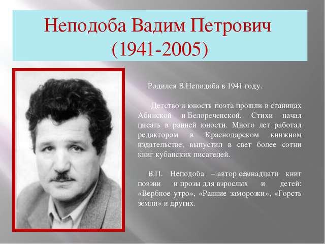 Неподоба Вадим Петрович (1941-2005) Родился В.Неподоба в 1941 году. Детствои...