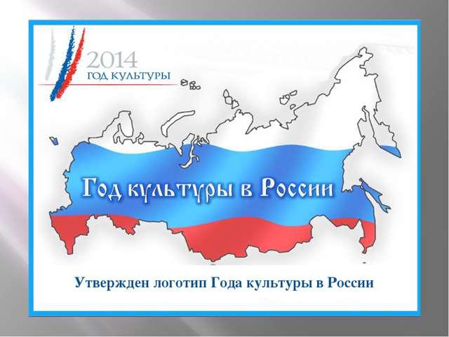 Утвержден логотип Года культуры в России