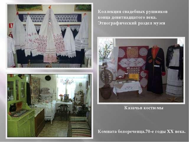 Комната белореченца.70-е годы ХХ века. Казачьи костюмы Коллекция свадебных...