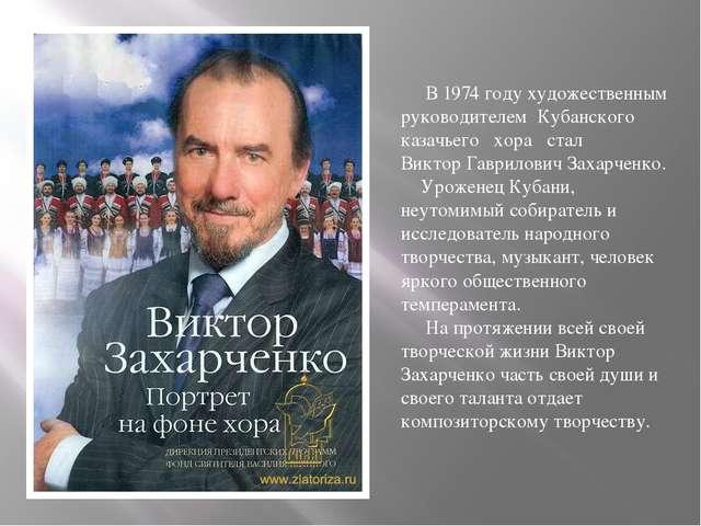 В 1974 году художественным руководителем Кубанского казачьего хора стал Викт...