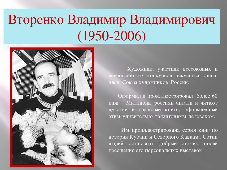 Вторенко Владимир Владимирович (1950-2006) Художник, участник всесоюзных и вс...