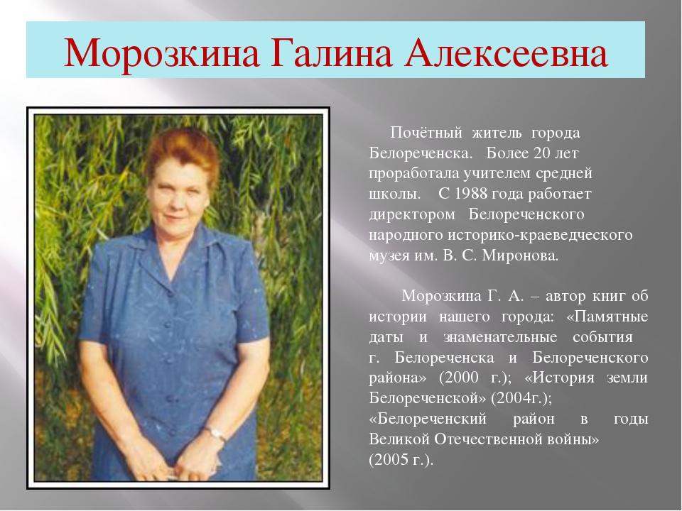 Морозкина Галина Алексеевна Почётный житель города Белореченска. Более 20 лет...