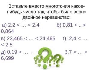Вставьте вместо многоточия какое-нибудь число так, чтобы было верно двойное н