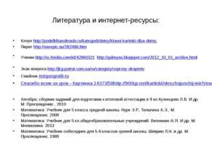 Литература и интернет-ресурсы: Клоун http://podelkihandmade.ru/kategorii/dete